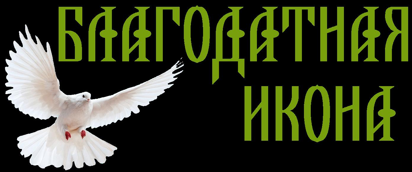 Благодатная икона